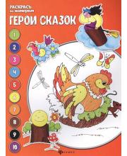 Книжка-раскраска Герои сказок. Издание 2-е Бахурова Е.