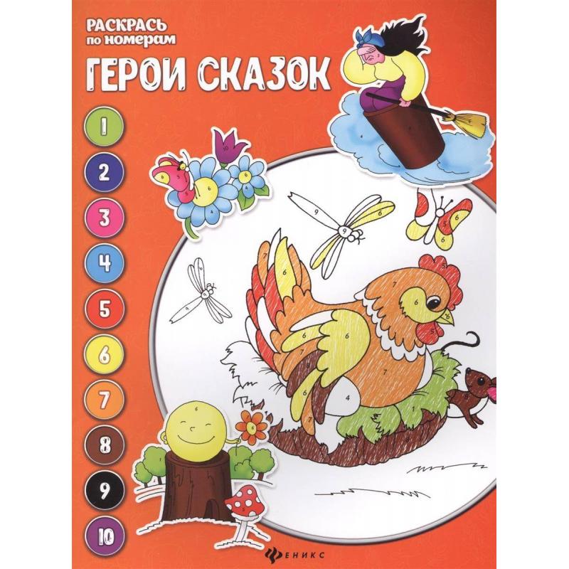 ТД Феникс Книжка-раскраска по номерам Герои сказок Бахурова Е. е бахурова птички и зверята книжка раскраска