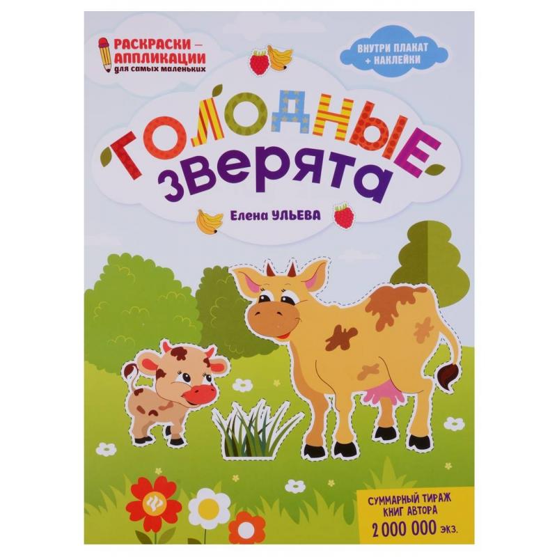 ТД Феникс Книжка-раскраска с наклейками Голодные зверята Ульева Е. феникс раскраска зверята для малышей