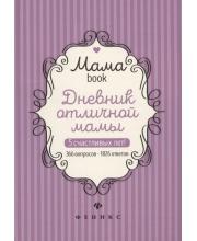 Дневник отличной мамы Издание 2-е ТД Феникс