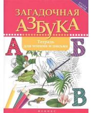 Тетрадь для чтения и письма Загадочная азбука Издание 3-е Якубова Р.Б.