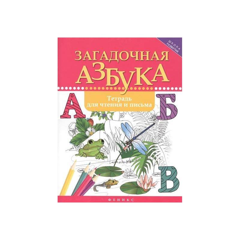 Тетрадь для чтения и письма Загадочная азбука Якубова Р.Б.