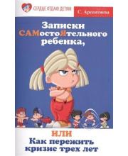 Книга Записки самостоятельного ребенка или Как пережить кризис трех лет Арсентиева С. ТД Феникс