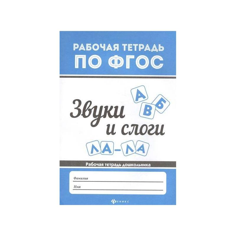 Рабочая тетрадь Звуки и слоги Издание 2-е Белых В.А.
