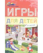 Книга Игры для детей от 3 до 4 лет Издание 2-е Субботина Е. ТД Феникс