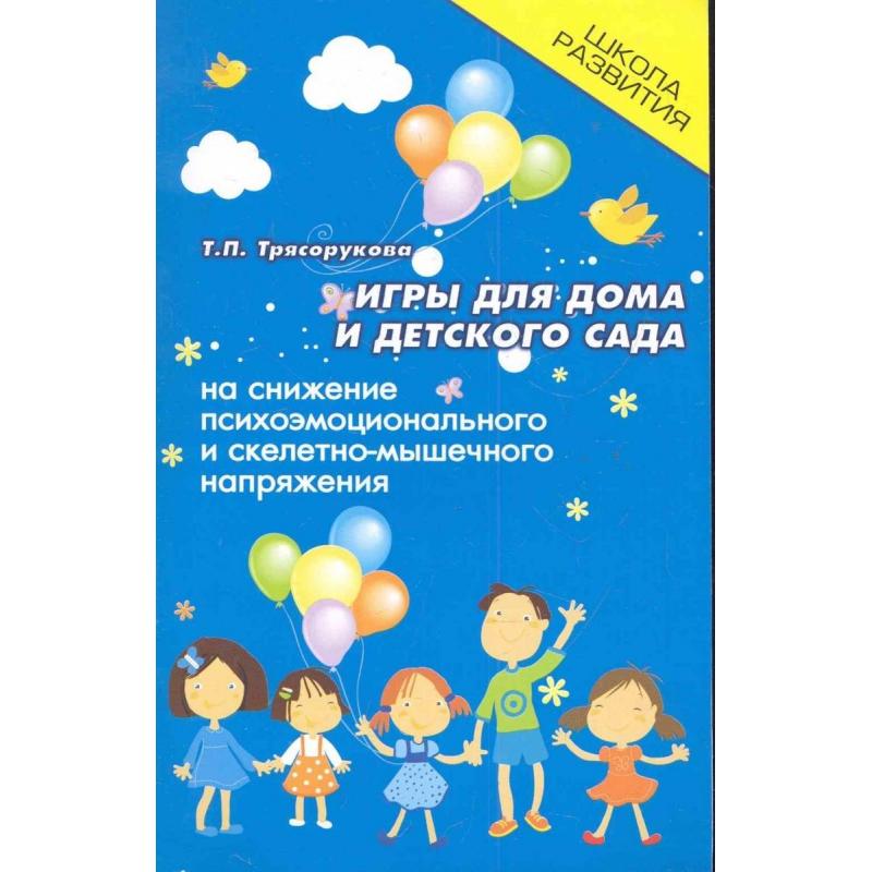 Книга Игры для дома и детского сада на снижение эмоционального и мышечного напряжения. Издание 7-е Трясорукова Т.П.