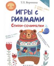 Книга Игры с рифмами Стихи-сочинялки Воронина Т.П. ТД Феникс