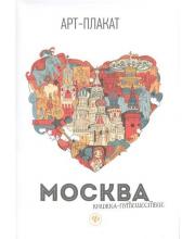 Книжка-путешествие Москва