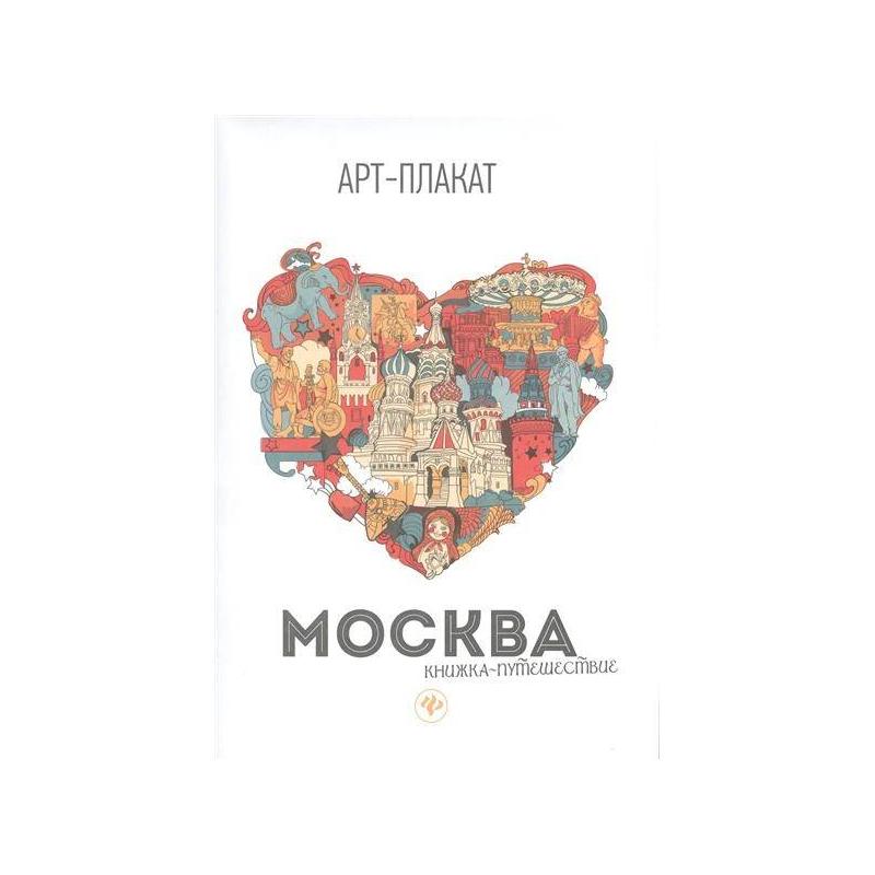 ТД Феникс Книжка-путешествие Москва феникс плакат раскраска сказочный зоопарк