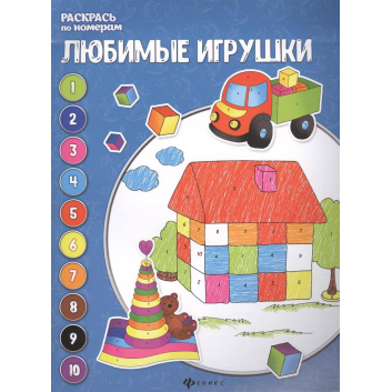 Книги и развитие, Книжка-раскраска по номерам Любимые игрушки Бахурова Е. ТД Феникс 118811, фото