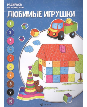 Книжка-раскраска Любимые игрушки. Издание 2-е Бахурова Е.