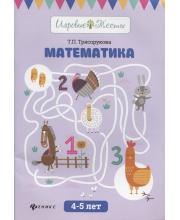 Пособие Математика 4-5 лет Трясорукова Т.П.