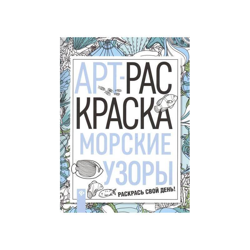 ТД Феникс Раскраска Морские узоры