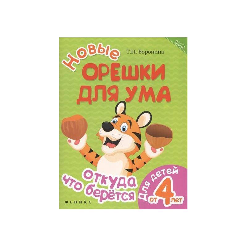 Книга Новые орешки для ума. Откуда что берется. Для детей от 4 лет. Издание 2-е Воронина Т.П.
