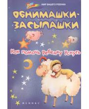 Книга Обнимашки-засыпашки. Как помочь ребенку уснуть. Издание 3-е Ульева Е. ТД Феникс