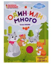 Книжка-раскраска с наклейками Один или много Ульева Е. ТД Феникс