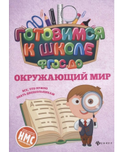 Книга Окружающий мир Кадомцева Н. ТД Феникс