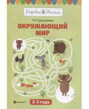 Книга Окружающий мир 2-3 года Трясорукова Т.П.