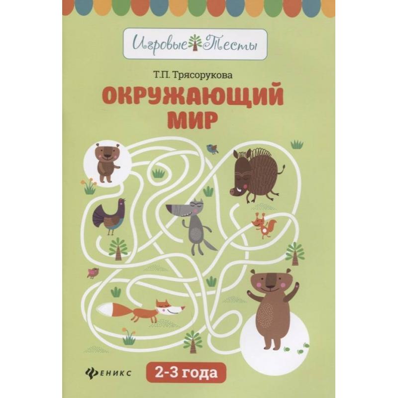 Купить Книга Окружающий мир 2-3 года Трясорукова Т.П., ТД Феникс, от 2 лет, Не указан, 118837, Россия