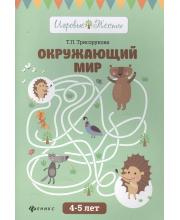 Книга Окружающий мир 4-5 лет Трясорукова Т.П.