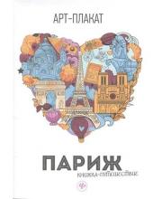 Книжка-путешествие Париж