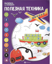 Книжка-раскраска Полезная техника. Издание 3-е Бахурова Е.