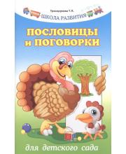 Книга Пословицы и поговорки для детского сада Трясорукова Т.П. ТД Феникс