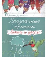 Прозрачные прописи Линии и узоры Издание 2-е