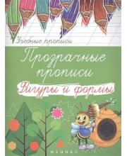Прозрачные прописи Фигуры и формы Издание 2-е