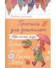 Прописи для дошколят Времена года Издание 2-е Беленькая Т.Б.