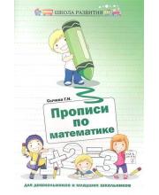 Прописи по математике для дошкольников и младших школьников Издание 6-е Сычева Г.Н.