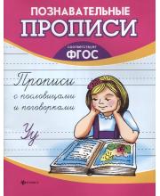 Прописи с пословицами и поговорками Сычева Г.Н.