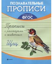 Прописи с рассказами о животных Орлова Т.