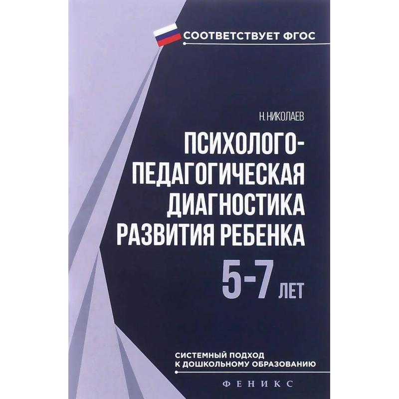 Пособие Психолого-педагогическая диагностика развития ребенка 5-7 лет Николаев Н.