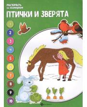 Книжка-раскраска по номерам Птички и зверята Бахурова Е.  ТД Феникс