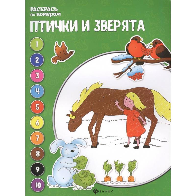 Книжка-раскраска по номерам Птички и зверята Бахурова Е.