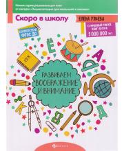 Пособие Развиваем воображение и внимание Ульева Е. ТД Феникс