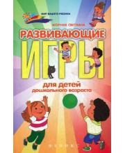 Книга Развивающие игры для детей дошкольного возраста Жорник С.
