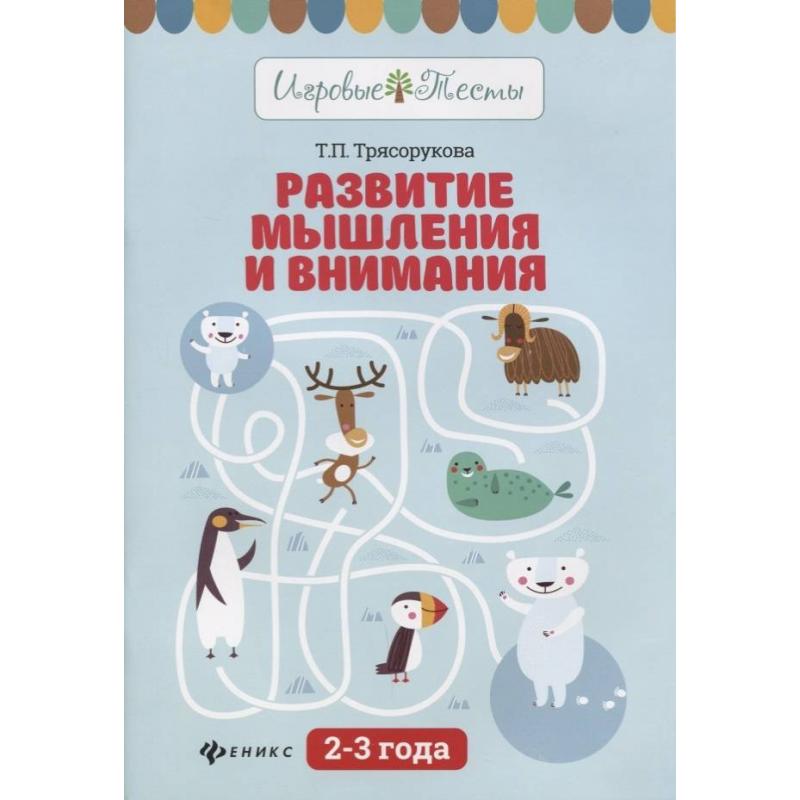 Купить Книга Развитие мышления и внимания 2-3 года Трясорукова Т.П., ТД Феникс, от 2 лет, Не указан, 118881, Россия
