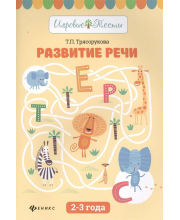 Книга Развитие речи 2-3 года Трясорукова Т.П.