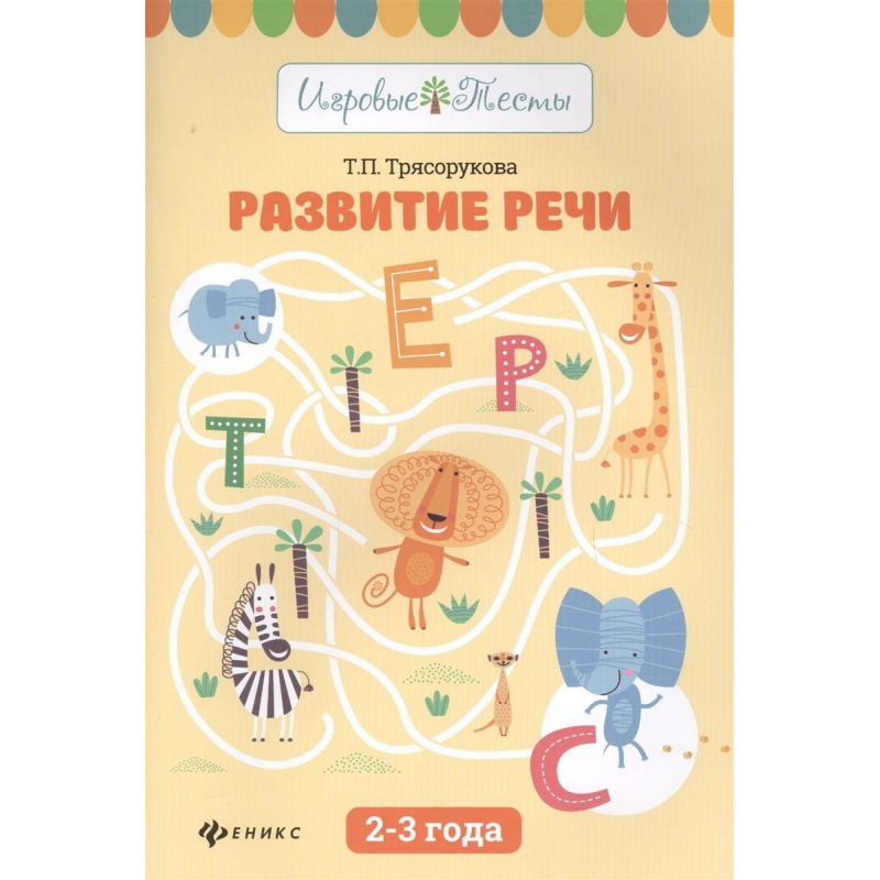 Купить Книга Развитие речи 2-3 года Трясорукова Т.П., ТД Феникс, от 2 лет, Не указан, 118883, Россия