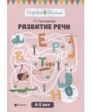 Книжка Развитие речи 4-5 лет Трясорукова Т.П. ТД Феникс