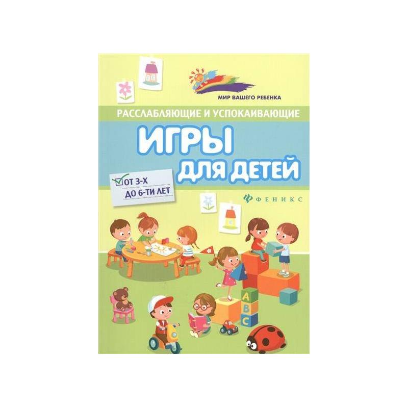 Пособие Расслабляющие и успокаивающие игры для детей от 3 до 6 лет Лучинкина А.И.
