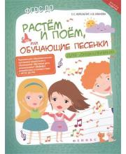 Книга Растем и поем или Обучающие песенки для дошкольников. Нотный сборник Коренблит С.С.