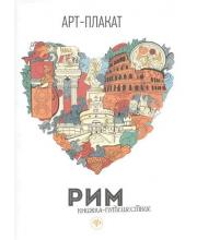 Раскраска Книжка-путешествие Рим ТД Феникс