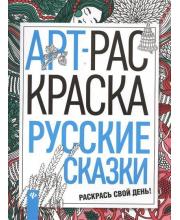 Книжка-раскраска Русские сказки