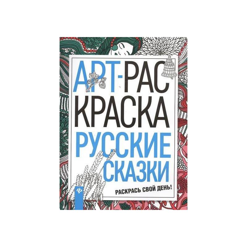ТД Феникс Раскраска Русские сказки