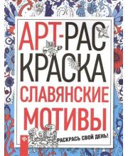 Раскраска Славянские мотивы ТД Феникс