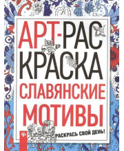 Книжка-раскраска Славянские мотивы