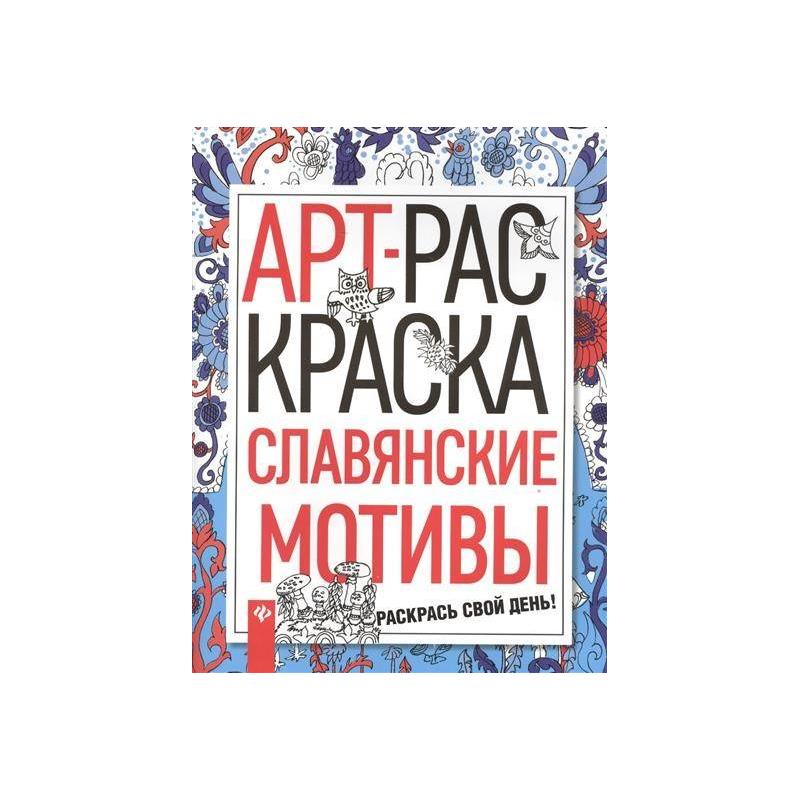ТД Феникс Раскраска Славянские мотивы славянские обереги амулеты москва